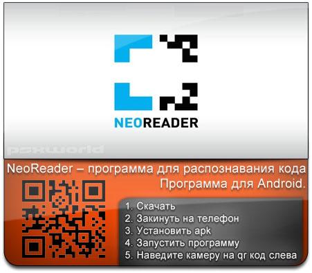 Бесплатные Игры На Андроид Xperia Neo V - …